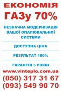 Компания ООО «Альтернативная энергия»