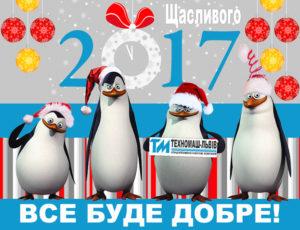 Спеціалізована насосна компанія Техномаш-Львів вітає Вас з прийдешнім новим 2017 роком. Все буде добре!