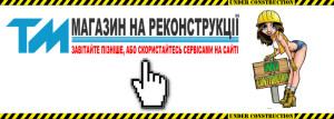 Інтернет магазин насосів - РЕКОНСТРУКЦІЯ