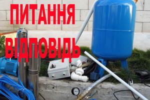 Питання-відповіді на найпоширеніші запитання про насоси та насосне обладнання