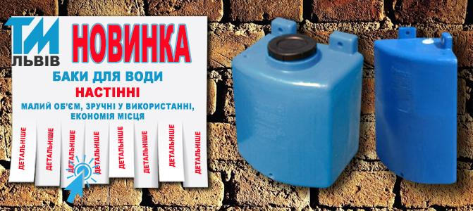 Баки для води малого об'єму з можливістю кріплення на стіні